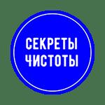 Секреты-чистоты.рф